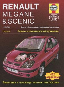 Renault Megane & Scenic (1999 - 2002 год выпуска). Руководство по ремонту и обслуживанию
