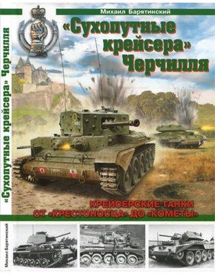 Серия Танковая коллекция: книги о бронетанковой технике