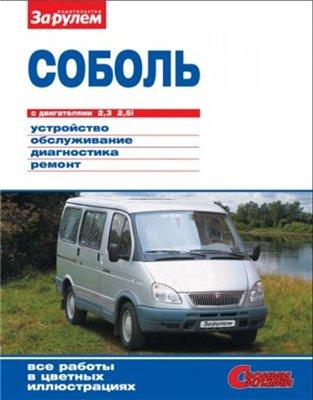 Руководство по ремонту ГАЗ «Соболь» с двигателями 2,3; 2,5i