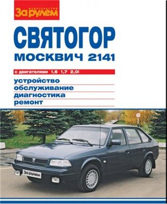 Руководство по ремонту «Москвич-2141», «Святогор» двигатели 1,6;1,7 и 2,0i