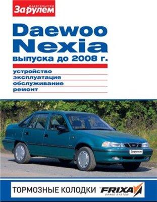 DAEWOO NEXIA (до 2008 года выпуска). Пособие по ремонту