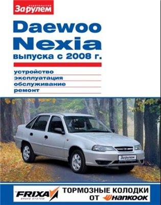 DAEWOO NEXIA (с 2008 года выпуска). Пособие по ремонту