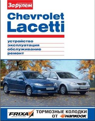 CHEVROLET LACETTI (двигатели 1,4 л., 1,6 л., 1,8 л.). Пособие по ремонту