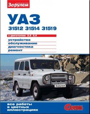 УАЗ-31512, -31514, -31519 (двигатели 2,5 л., 2,9 л.). Руководство по ремонту