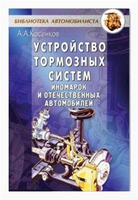 Пособие: Устройство тормозных систем иномарок и отечественных автомобилей