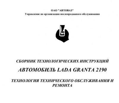 Лада Гранта: Технология технического обслуживания и ремонта