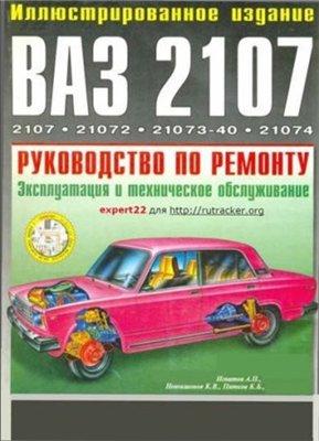 Руководство ВАЗ-2107, ВАЗ-21072, ВАЗ-21073, ВАЗ-21074 с центральной системой впрыска топлива