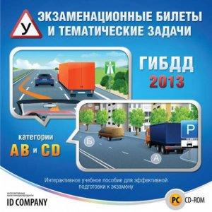 Экзаменационные билеты и тематические задачи по ПДД РФ 2013: категории A, B, C, D (Portable)