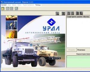 Автомобиль Урал: электронный каталог деталей и запчастей