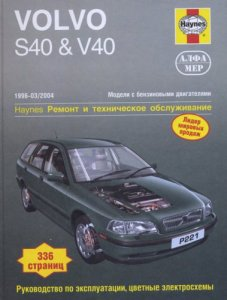 Volvo S40 и V40 (1996 - 2004 год выпуска). Руководство по ремонту и обслуживанию