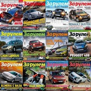"""""""За рулем"""". Авто журнал: сборник номеров за 2012 год"""