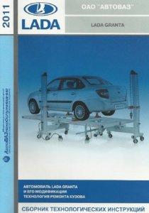 Lada Granta (Лада Гранта) технологические инструкции по ремонту кузова автомобиля