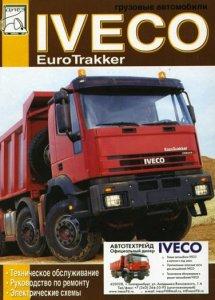 Iveco EuroTrakker Cursor 13: руководство по ремонту и обслуживанию