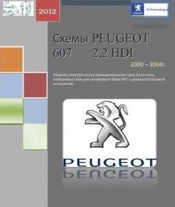 Peugeot 607 (двигатель 2.2HDI, 2000-2004 год выпуска). Сборник электрических схем