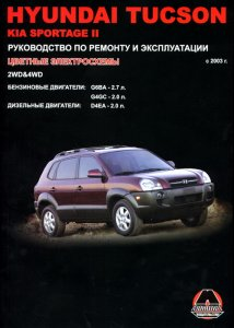 Hyundai Tucson (с 2003 года выпуска) / Kia Sportage 2 (с 2005 года выпуска). Руководство по ремонту