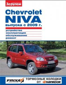 Chevrolet Niva / Шевроле Нива (с 2009 года выпуска). Руководство по ремонту