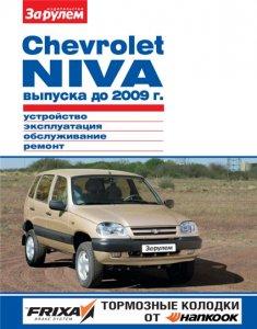 Chevrolet Niva / Шевроле Нива (до 2009 года выпуска). Руководство по ремонту