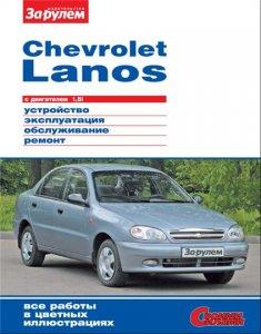 Chevrolet Lanos / Daewoo Lanos 1.5i. Руководство по ремонту