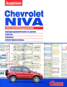 Chevrolet Niva. Электрооборудование автомобиля