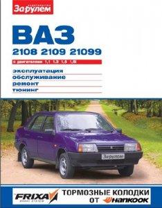 Руководство по ремонту ВАЗ-2108, 2109, 21099 с двигателями 1,1; 1,3; 1,5; 1,5i.