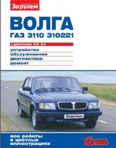 Инструкция по ремонту ВОЛГА ГАЗ-3110, 310221 с двигателями 2,3i; 2,5