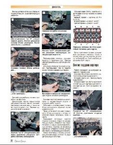 Инструкция по ремонту ВАЗ 2110, 2111, 2112 с двигателями 1,5; 1,5i; 1,6i