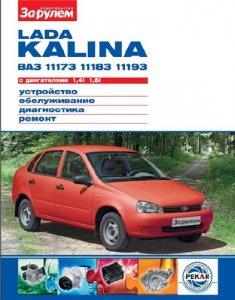 LADA KALINA ВАЗ 11173, 11183, 11193 с двигателями 1,4i; 1,6i