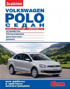 VOLKSWAGEN POLO СЕДАН  с 2010 года с двигателем 1,6
