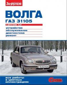 ВОЛГА ГАЗ 31105 с двигателем 2,3i
