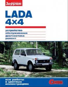Lada 4x4 НИВА. Устройство, обслуживание, ремонт.