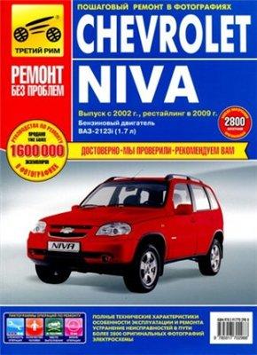 Chevrolet Niva (2002-2009 год выпуска). Руководство по ремонту