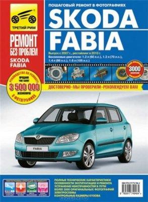 Skoda Fabia (с 2007 года выпуска, рестайлинг в 2010 г). Руководство по ремонту