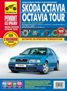 Skoda Octavia, Octavia Tour (с 1996 года выпуска, рестайлинг в 2001 году). Руководство по ремонту