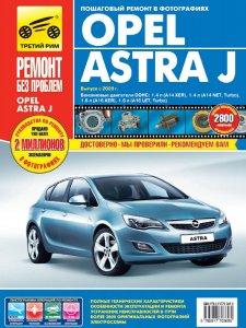Opel Astra J (начиная с 2009 года выпуска). Руководство по ремонту