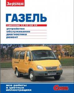 ГАЗель с двигателями 2,3; 2,5; 2,5i; 2,9