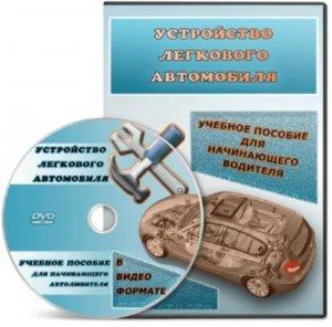 Устройство легкового автомобиля. Обучающий видео урок