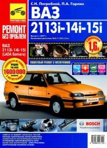 ВАЗ-2113i, -2114i, -2115i (с 1997 и 2007 года выпуска). Руководство по ремонту автомобиля