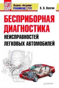 Справочник для водителя: Бесприборная диагностика неисправностей легковых автомобилей