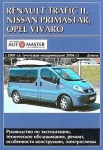 Renault Trafic 2, Opel Vivaro, Nissan Primastar (с 2001 года выпуска, модернизация 2006 г). Руководство по ремонту