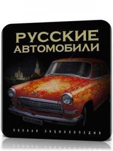"""Энциклопедия """"Русские автомобили"""""""