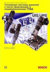 Руководство Топливные системы дизелей с насос-форсунками и индивидуальными ТНВД (Bosch)