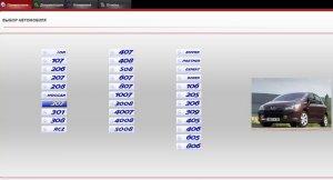 Диагностика Peugeot / Citroen DiagBox версия 7.02 + обновление v.7.06 (2013)