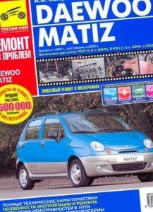 Daewoo Matiz (с 1998 года выпуска, рестайлинг в 2000 году). Руководство по ремонту автомобиля