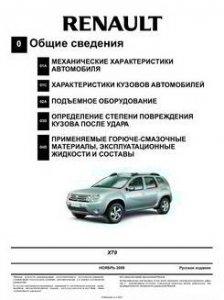 Renault Duster (с 11.2009 года выпуска). Сервисная документация
