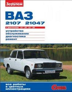 ВАЗ-2107, ВАЗ-21047, ВАЗ-2107-20, ВАЗ-21074-20. Руководство по ремонту автомобилей