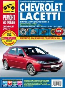 Chevrolet Lacetti (с 2004 года выпуска), Daewoo Lacetti и Nubira 3 (с 2003 года выпуска). Ремонтное руководство