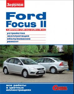 Ford Focus II (2 ���������) � ����������� 1.4 � 1.6 �. ����������� �� �������