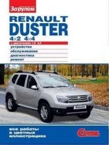 Renault Duster 4x2, 4x4 с дв.1,6/2,0. Обслуживание,ремонт.