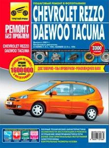 Chevrolet Rezzo, Daewoo Tacuma (с 2001 года выпуска). Руководство по ремонту