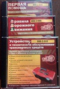 ПДД России, техобслуживание, первая медицинская помощь: курс Авто-онлайн (2012)
